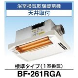 高須産業 浴室換気乾燥暖房機 BF-261RGA 天井取付タイプ 1室換気タイプ [♭■]