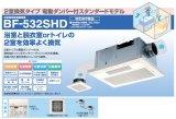 高須産業 浴室換気乾燥暖房機【BF-532SHD】2室換気タイプ 電動ダンパー付スタンダードモデル 100V [♭■]
