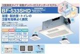 高須産業 浴室換気乾燥暖房機【BF-533SHD】3室換気タイプ 電動ダンパー付スタンダードモデル 100V [♭■]