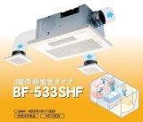 高須産業 浴室換気乾燥暖房機 BF-533SHF 天井タイプ/3室同時換気 24時間換気対応 100V [♭■]