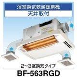 高須産業 浴室換気乾燥暖房機 BF-563RGD 天井取付タイプ 2〜3室換気タイプ [♭■]