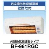 高須産業 浴室換気乾燥暖房機 BF-961RGC 壁面取付タイプ 外部換気扇連動タイプ [♭■]