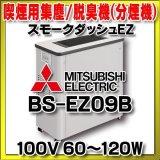 BS-EZ09B 三菱 喫煙用集塵/脱臭機(分煙機)・スモークダッシュEZ [♪■]