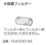 パナソニック FKA0330183 除菌フィルター 空間清浄機ジアイーノ交換用パーツ [◇]