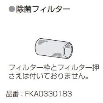 画像1: パナソニック FKA0330183 除菌フィルター 空間清浄機ジアイーノ交換用パーツ [◇]
