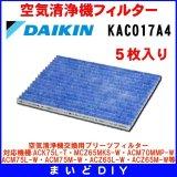 ダイキン KAC017A4 空気清浄機交換用プリーツフィルター 5枚入り [♭■]