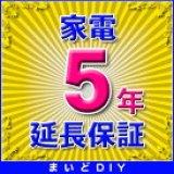 家電 延長保証 5年 (商品販売価格1〜29,999円) 対象商品と同時にご購入のお客様のみの販売となります