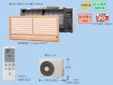 ハウジングエアコン 日立 【RAJ-25D2 + 前面グリル + 据付木枠】 壁埋込みタイプ 8畳程度 単相200V [♪●]