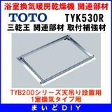 TOTO 【TYK530R】 三乾王 関連部材 取付補強材 [■]